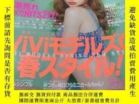 二手書博民逛書店罕見日文原版雜誌2012.5藤井莉娜Y403679