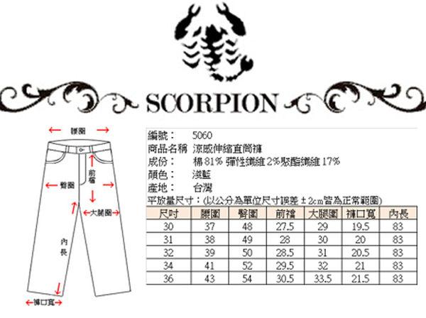 涼感伸縮直筒褲‧台灣製 【天蠍】(5060-41淺藍 )