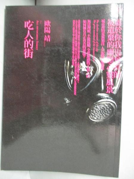 【書寶二手書T7/一般小說_A8W】吃人的街_歐陽靖GinOy