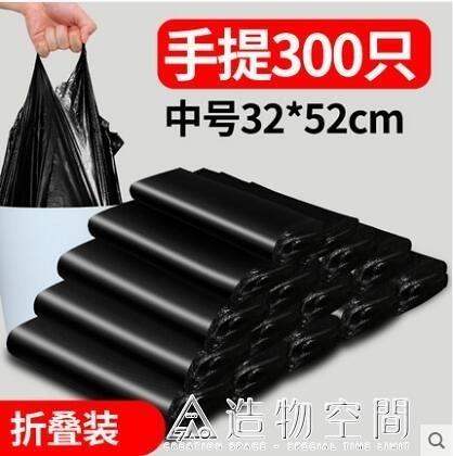漢世劉家背心式黑色垃圾袋家用手提加厚中大號一次性宿舍拉及袋 名購居家