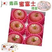 【南紡購物中心】【愛蜜果】日本青森蜜富士蘋果6顆禮盒(約1.6公斤/盒)