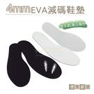 糊塗鞋匠 優質鞋材 C54 台灣製造 4...