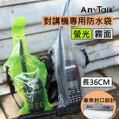 【聖影數位】樂華 x AnyTalk 對講機專用防水袋
