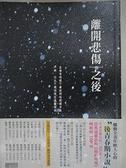【書寶二手書T1/翻譯小說_HN9】離開悲傷之後_柯琳.胡佛