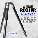 【補貨中10911】台腳十六號鋁合金腳架 RS-282A 五節反折三腳架 全高282CM 可拆單腳 六年保固 屮T3