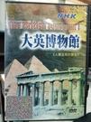 挖寶二手片-P17-096-正版DVD-其他【大英博物館:人類文明的開始】-NHK教育類(直購價)