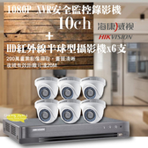 屏東監視器/200萬1080P-TVI/套裝組合【8路監視器+200萬半球型攝影機*6支】DIY組合優惠價