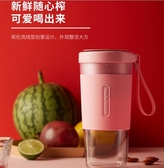 便攜充電式榨汁機家用小型無線電動迷你料理水果汁杯學生宿舍