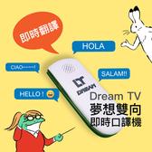 夢想雙向即時口譯機 同步翻譯機 多國語言 出國神器 雙向溝通 旅遊問路 支援口語 長續航