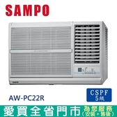 SAMPO聲寶3-4坪AW-PC22R右吹窗型冷氣空調_含 配送到府+標準安裝府【愛買】