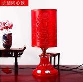 婚房布置臥室中國風鏤空喜字床頭燈YY1278『夢幻家居』