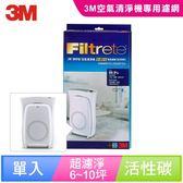 3M淨呼吸空氣清淨機-超濾淨型6及10坪專用濾網
