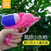 兒童迷你小水槍小號 寶寶小孩戲水呲水槍