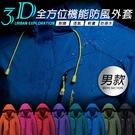 [現貨] 防風3D全方位機能衝鋒外套 風...