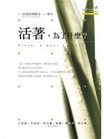 二手書博民逛書店 《活著,為了什麼?》 R2Y ISBN:9867574354│以馬內利修女
