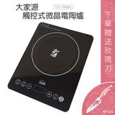 【大家源】觸控式微晶電陶爐 TCY-399001 送 玫瑰刀
