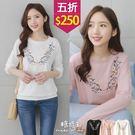 【五折價$250】糖罐子羅紋領V造型花花刺繡上衣→預購【E51513】