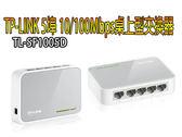 【限期3期零利率】全新 TP-LINK TL-SF1005D 5埠 10/100Mbps 桌上型交換器 Switch