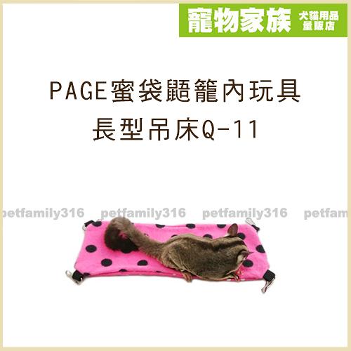 寵物家族*-PAGE蜜袋鼯籠內玩具-長型吊床Q-11 (顏色隨機)