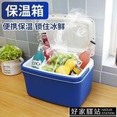 保溫箱冷藏箱手提戶外車載冰箱外賣便攜式保冷釣魚箱大小號保鮮箱