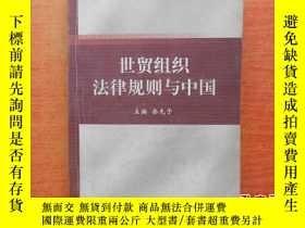 二手書博民逛書店罕見世貿組織法律規則與中國23429 餘先予 中國財政經濟出版社