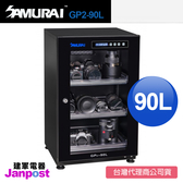 SAMURAI 新武士 GP2-90L 電子防潮箱 數位顯示/保固5年/建軍電器