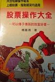 二手書博民逛書店 《股票操作大全(精裝本)》 R2Y ISBN:9579950903│楊基鴻