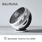 BALMUDA GreenFan Cirq 循環扇 EGF-3300 可適用至15坪的空間