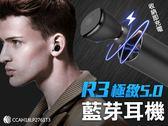 R3極緻5.0無線藍牙耳機