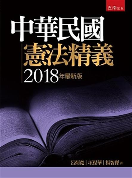 中華民國憲法精義