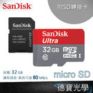SanDisk 32GB 80M/s microSD Class10【micro記憶卡系列】