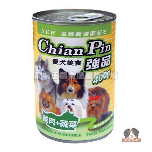 【寵物王國】強品-雞肉+蔬菜狗罐頭400g