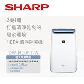 SHARP   10L PCI 自動除菌離子空氣清淨除濕機 DW-H10FT-W