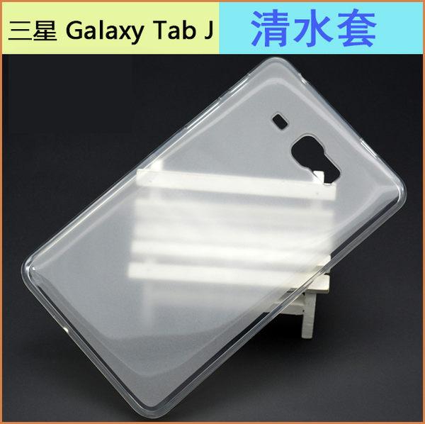 清水套 Samsung Galaxy TAB J 平板皮套 超薄 J MAX 保護殼 透明 防摔 T285YD 保護套 7吋 軟殼