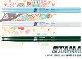 【小麥老師 樂器館】日本製造 TAMA 橡木鼓棒 Oak 5ACV CANVAS系列 電子鼓.爵士鼓