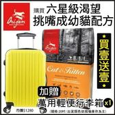 *WANG*【含運+贈送萬用行李箱一個】Orijen渴望 愛貓專用 成幼貓5.4kg