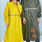 成人雨衣徒步雨衣輕便帶袖雨衣【橘社小鎮】