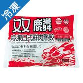 雙麟日式鮮肉熟餃17g*100入【愛買冷凍】