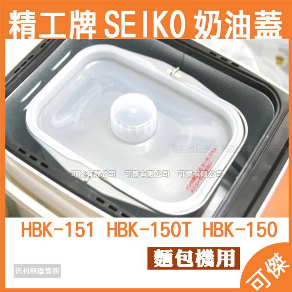 可傑 精工牌 SEIKO 奶油蓋 (HBK-151 HBK-150T HBK-150 麵包機用)