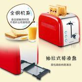 烤面包機家用早餐吐司機2片多士爐小加熱全自動多功能宿舍小功率 【時尚新品】LX