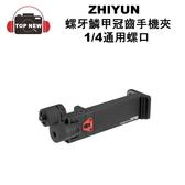 ZHIYUN 智雲 鱗甲手機夾 1/4螺牙鱗甲冠齒手機夾360度 原廠配件 公司貨 適用範圍7.3~16cm 台南上新
