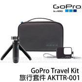 GoPro 旅行套件 (24期0利率 免運 台閔公司貨) AKTTR-001 Shorty延長桿收納套件組 適用HERO7 HERO6 自拍架