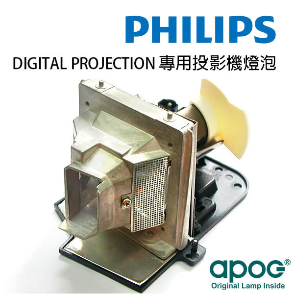 【APOG投影機燈組】適用於《DIGITAL PROJECTION dVision 1080p》★原裝Philips裸燈★