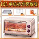 220V 小熊電烤箱家用 小烤箱 多功能全自動烘焙小型 迷你蛋糕 英雄聯盟MBS