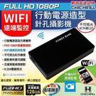 【CHICHIAU】WIFI 1080P 輕巧行動電源造型無線網路夜視微型針孔攝影機 影音記錄器