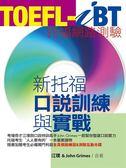 (二手書)TOEFL-iBT新托福口說訓練與實戰(1CD-ROM+MP3)