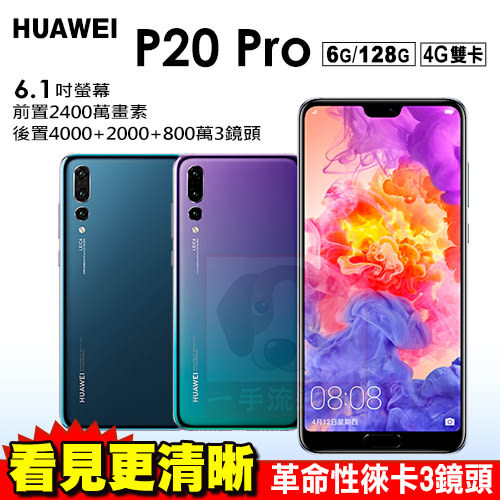 HUAWEI P20 Pro 6G/128G 贈側翻皮套+13000無線充電行動電源+9H玻璃貼 智慧型手機 0利率