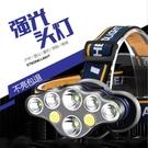 五核八核LED頭燈強光充電超亮頭戴式遠射手電筒工作礦燈夜釣魚燈 【全館免運】