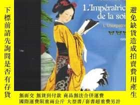 二手書博民逛書店法語小說L Impératrice罕見de la soie Jo
