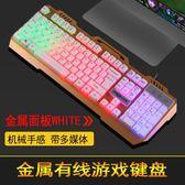 有線鍵盤機械手感金屬背光遊戲有線鍵盤滑鼠臺式電腦筆記本USB發光家用辦公商務LX 雲朵走走